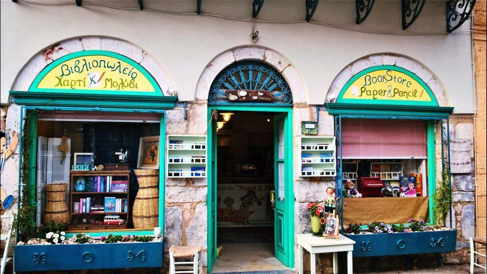Το Χαρτί & Μολύβι στην  Κορώνη γιορτάζει 20 χρόνια