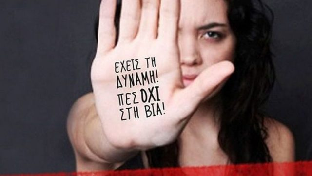 Το Κέντρο Συμβουλευτικής Γυναικών του Δήμου Καλαμάτας στήριγμα απέναντι στη βία κατά των γυναικών