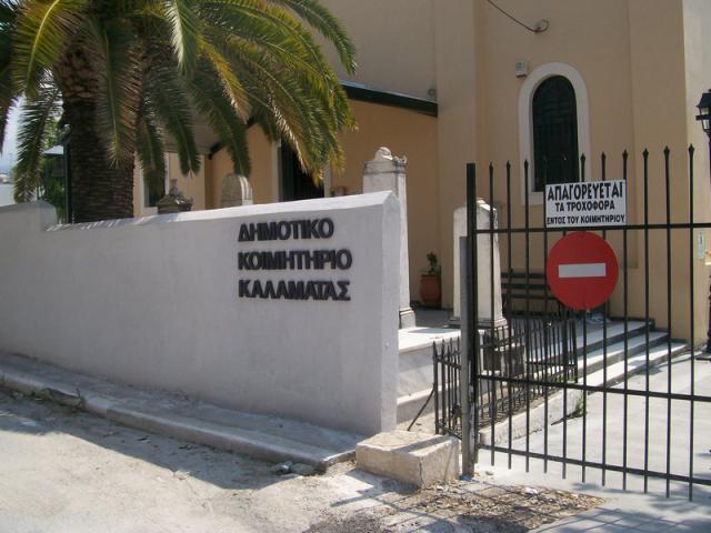 Κανονισμός για ταφή νεκρών  από κορωνοϊό στην Καλαμάτα – Προβλέπονται 12 θέσεις στο νεκροταφείο