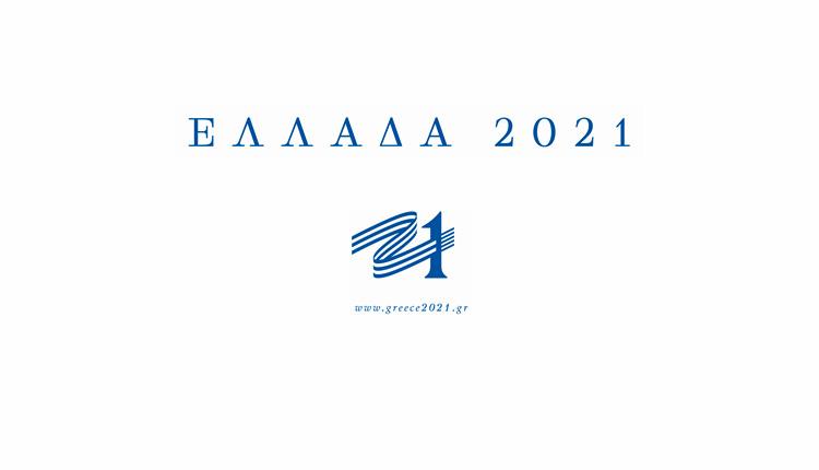 Ο Δήμος Καλαμάτας συμμετέχει στη δράση «Βαδίζοντας στα Αχνάρια του 1821»