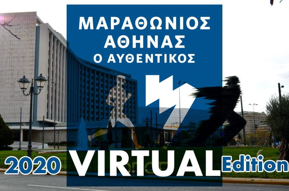 Παράταση εγγραφών για τον VIRTUAL ATHENS MARATHON 2020