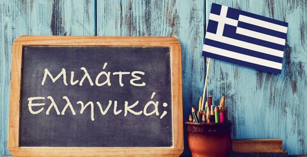«Μιλώ καλά στα ελληνικά» από το Κ.Ε.Δι.Βι.Μ «Ορίζων»