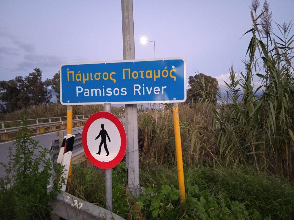 Κοινή στρατηγική για  την παρόχθια ζώνη Παμίσου
