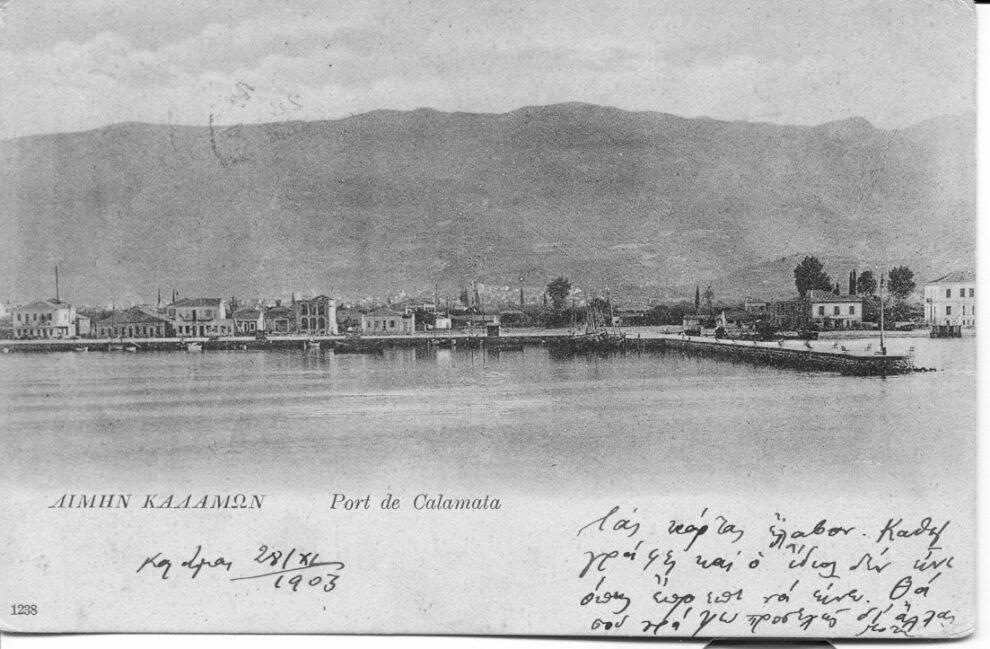 «ΘΑΡΡΟΣ» 2 Δεκεμβρίου 1908: Καταστροφή του Αντιβραχίονος