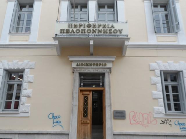 65,35 εκατομύρια ευρώ  στην Περιφέρεια Πελοποννήσου από το Πρόγραμμα Δημοσίων Επενδύσεων