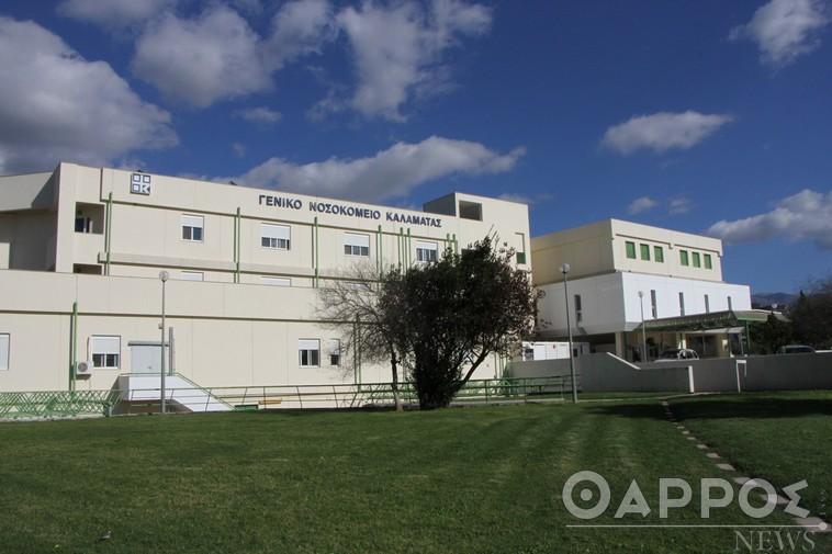 Παρέμβαση σχετικά με τα προβλήματα στο Νοσοκομείο Καλαμάτας