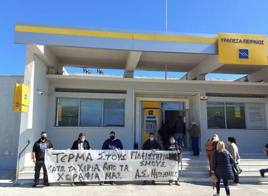 Παράσταση διαμαρτυρίας των αγροτών έξω  από την Τράπεζα Πειραιώς στη Μεσσήνη