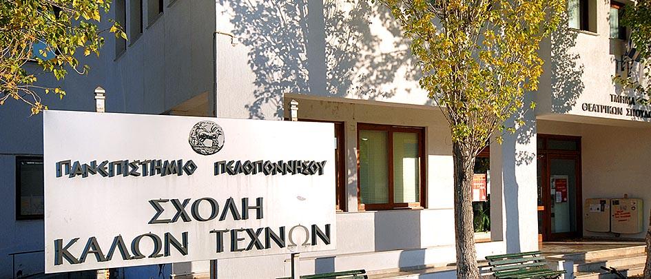 Καταγγελία για τον Δημήτρη Λιγνάδη για την εποχή που δίδασκε στο Πανεπιστήμιο Πελοποννήσου