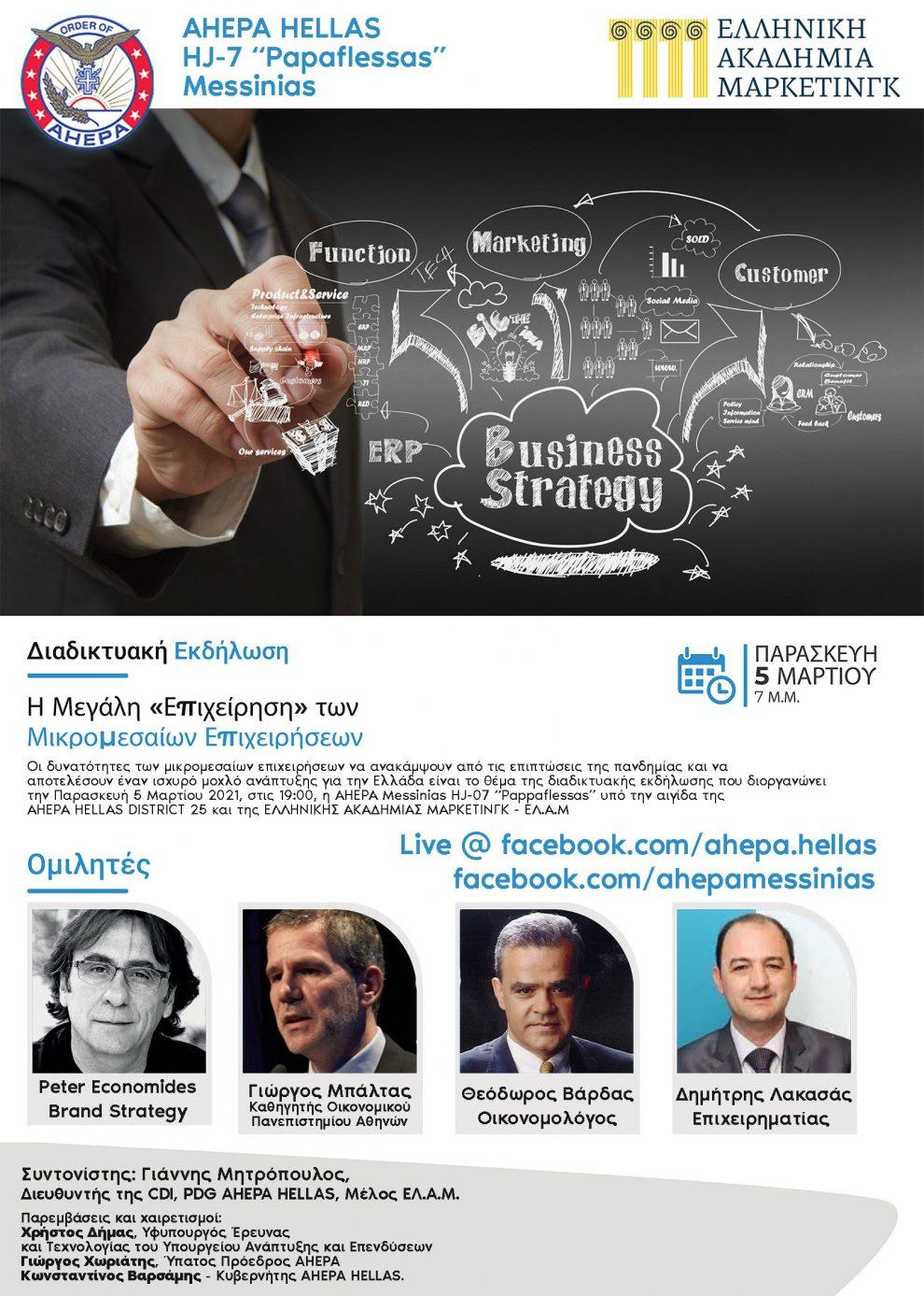 Η Μεγάλη «Επιχείρηση» των  Μικρομεσαίων Επιχειρήσεων – Διαδικτυακή εκδήλωση απ' την AHEPA MESSINIAS