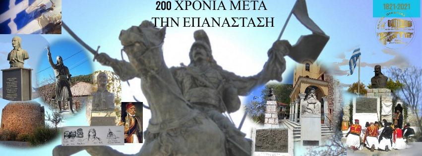 Το πρόγραμμα εκδηλώσεων  εορτασμού 25ης Μαρτίου στο Δήμος Οιχαλίας
