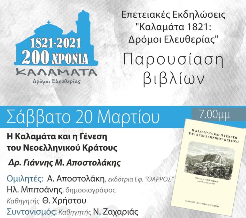 «Η Καλαμάτα και η Γένεση του Νεοελληνικού Κράτους» του Γιάννη Μ. Αποστολάκη