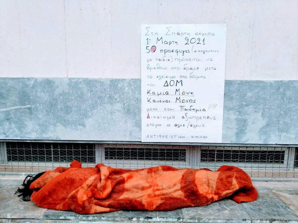 Διαμαρτυρία στην  Καλαμάτα για τους μετανάστες στη Σπάρτη