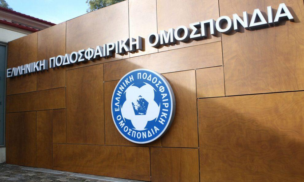 Η ΕΠΟ αποφάσισε σέντρα σε Football League και Γ' Εθνική
