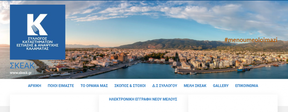 skeak.gr, η ιστοσελίδα  του Συλλόγου Εστίασης Καλαμάτας