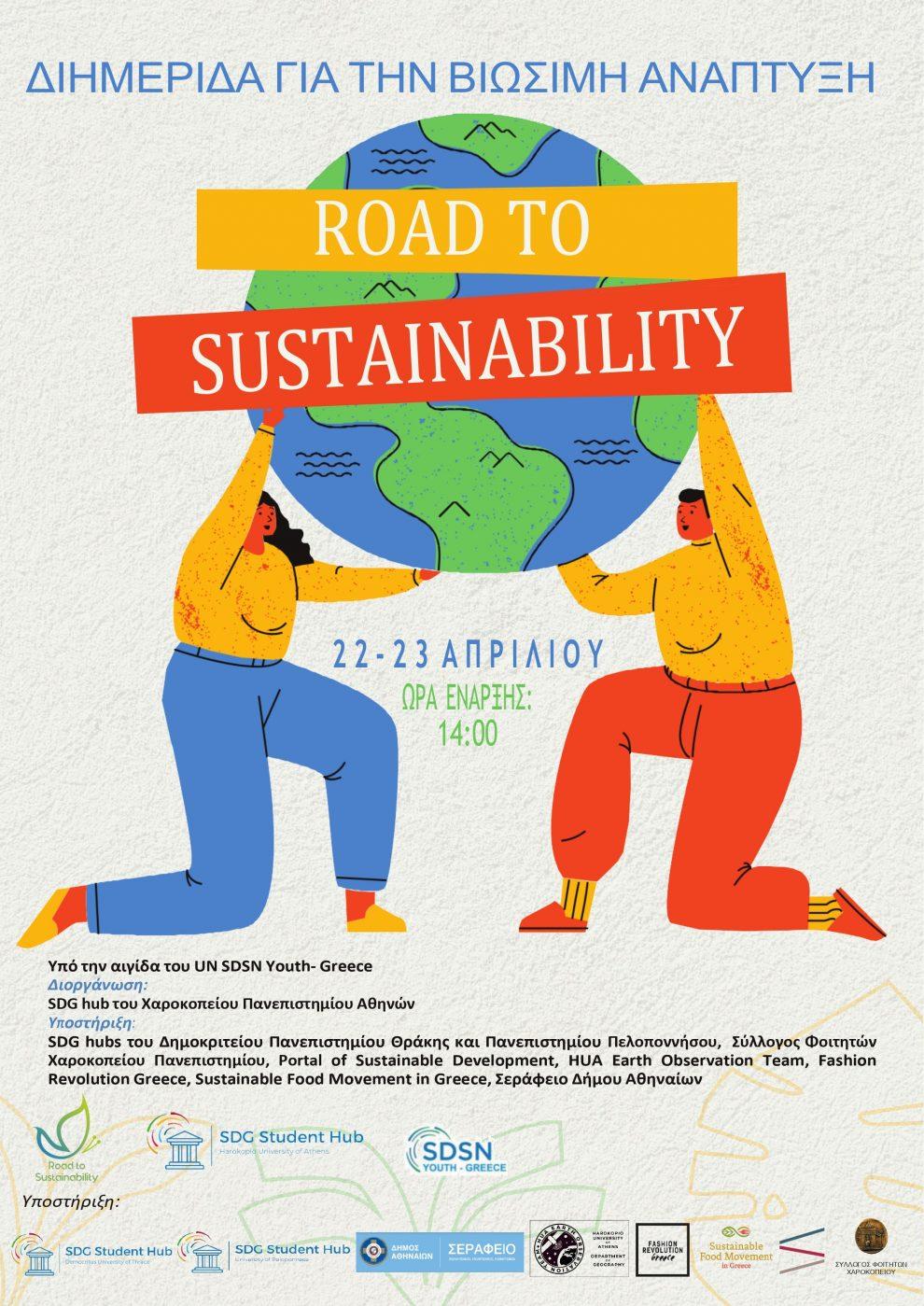 """Διημερίδα """"Road to  Sustainability""""- Βιώσιμη Ανάπτυξη"""