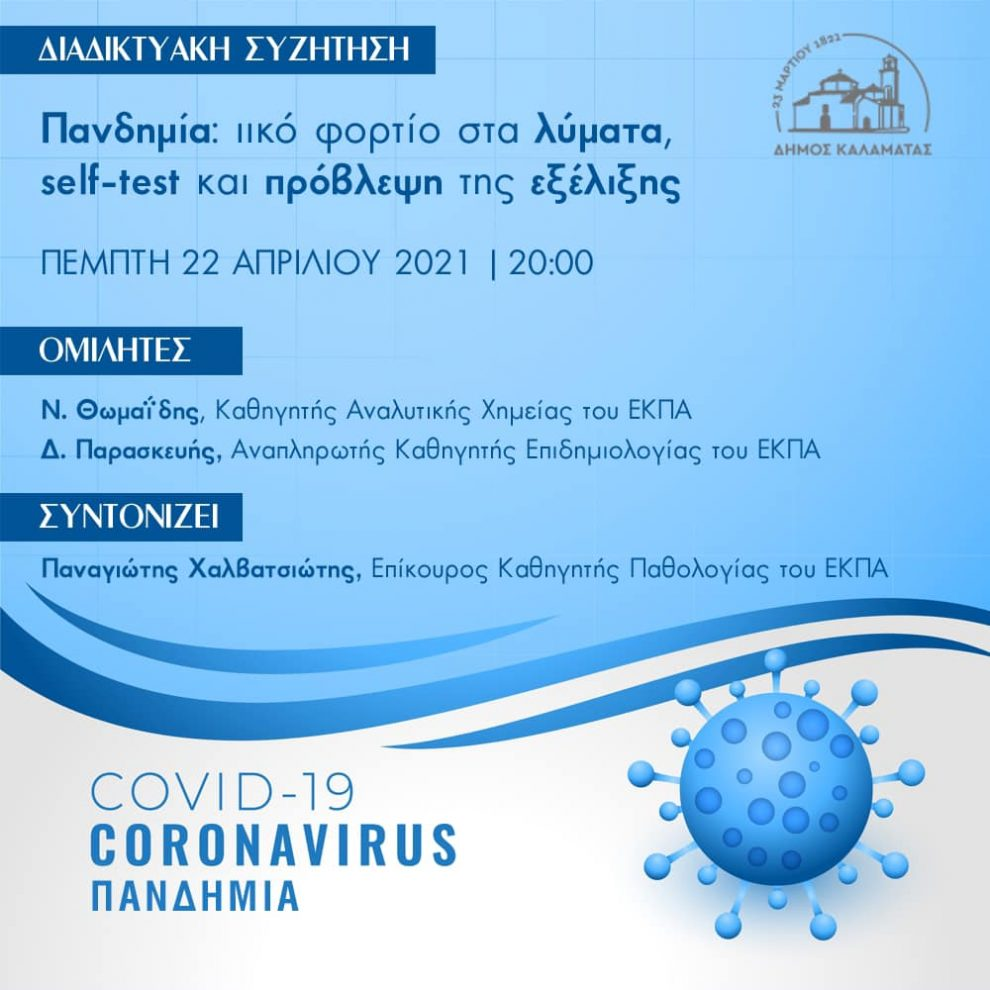 Διαδικτυακή επιστημονική συζήτηση από το Δήμο Καλαμάτας: «Πανδημία: ιικό φορτίο στα λύματα,  self-test και πρόβλεψη της εξέλιξης»