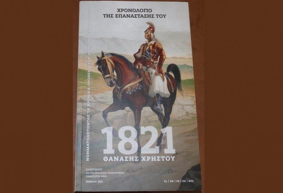 «Χρονολόγιο της Επανάστασης του 1821» από τον Θανάση Χρήστου