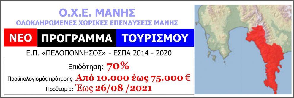 ΟΧΕ Μάνης: Επιδότηση 70% σε επενδύσεις μέχρι 75.000  ευρώ