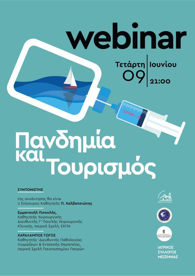 «Πανδημία και τουρισμός» – Διαδικτυακή εκδήλωση σήμερα στην Καλαμάτα