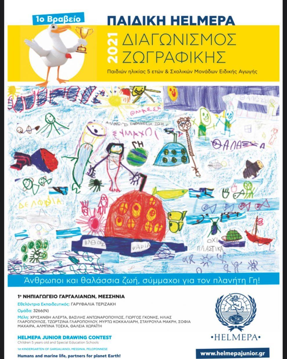 Α' βραβείο σε διαγωνισμό ζωγραφικής για το 1ο νηπιαγωγείο Γαργαλιάνων