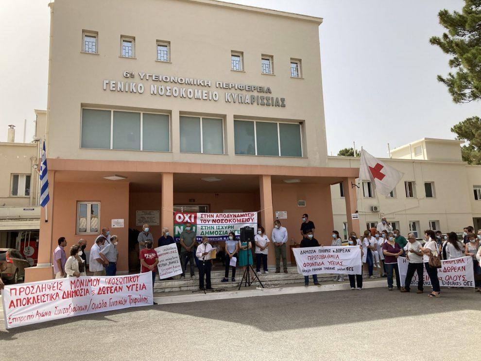 «Υποβάθμιση η μετακίνηση γιατρών από Κυπαρισσία σε Καλαμάτα»