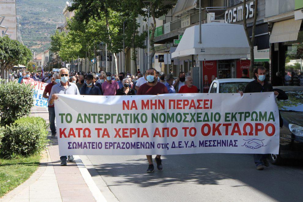 Παμμεσσηνιακό συλλαλητήριο σωματείων αύριο στην πλατεία 23ης Μαρτίου