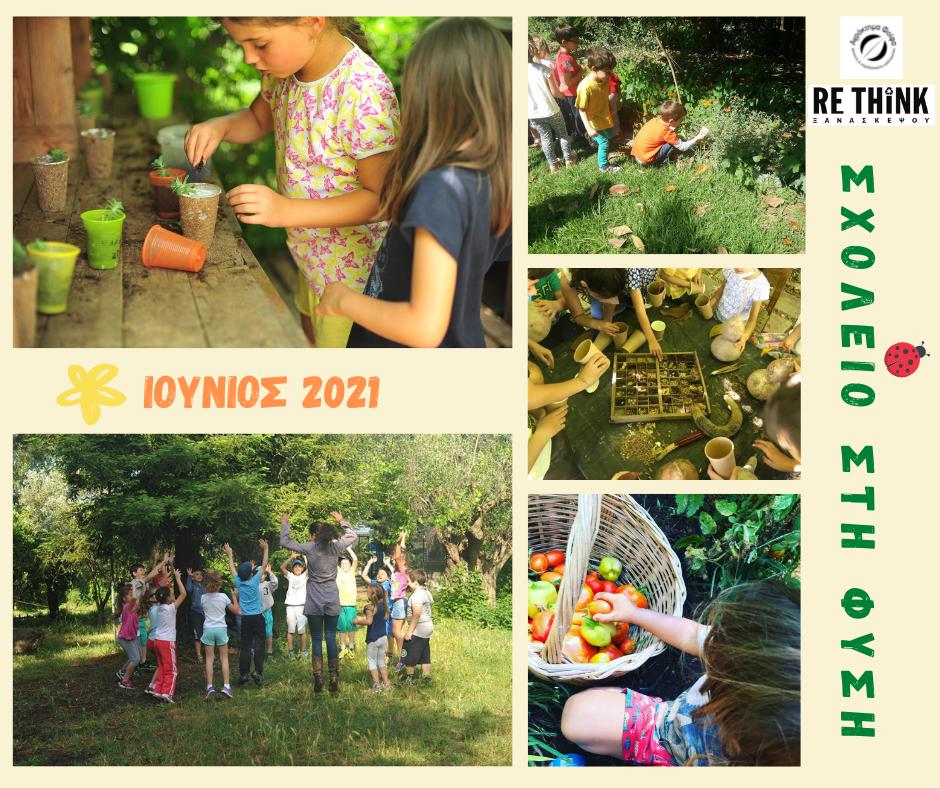 Για μεγάλους και μικρούς oι εκδηλώσεις το καλοκαίρι στο Αγρόκτημα Φυσικής Καλλιέργειας Φοίφα
