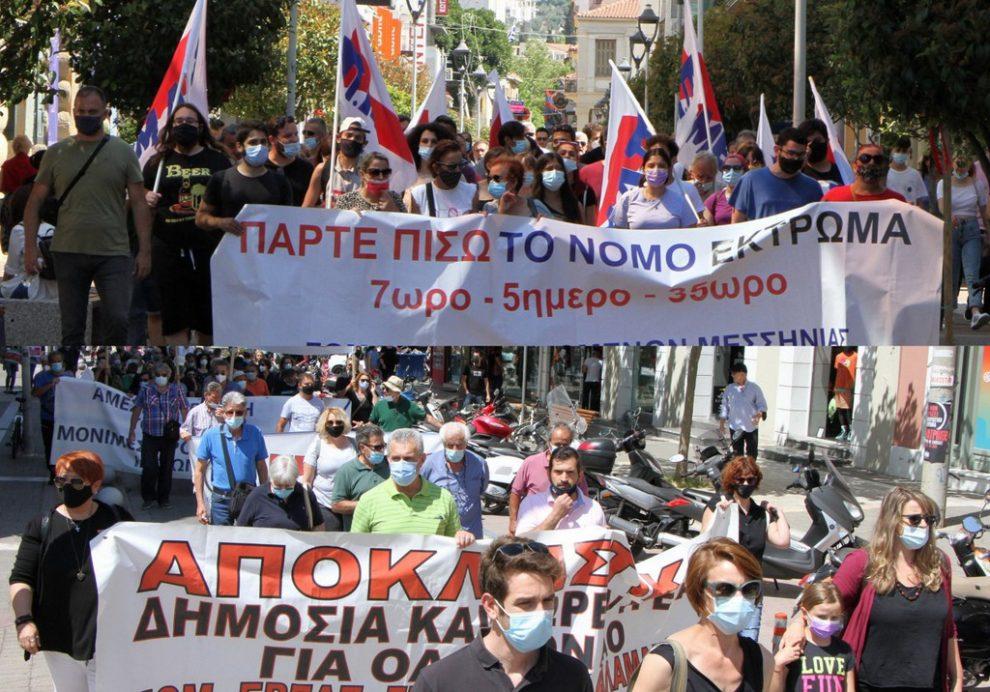 Καλαμάτα: Δύο πορείες κατά του εργασιακού νομοσχεδίου