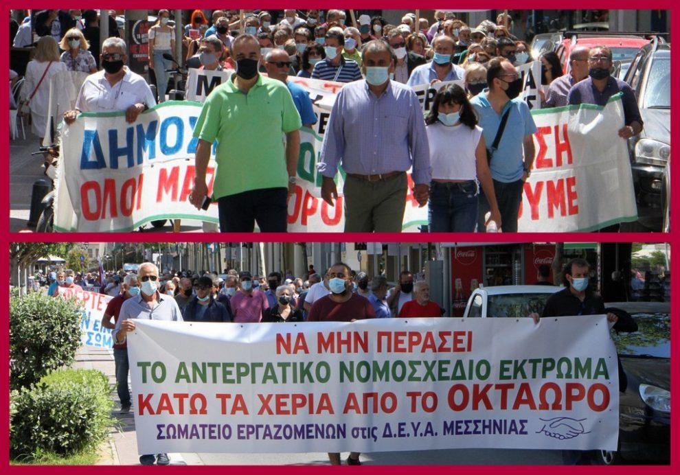 Καλαμάτα: Εκατοντάδες άτομα συμμετείχαν στις πορείες κατά του νέου εργασιακού νομοσχεδίου