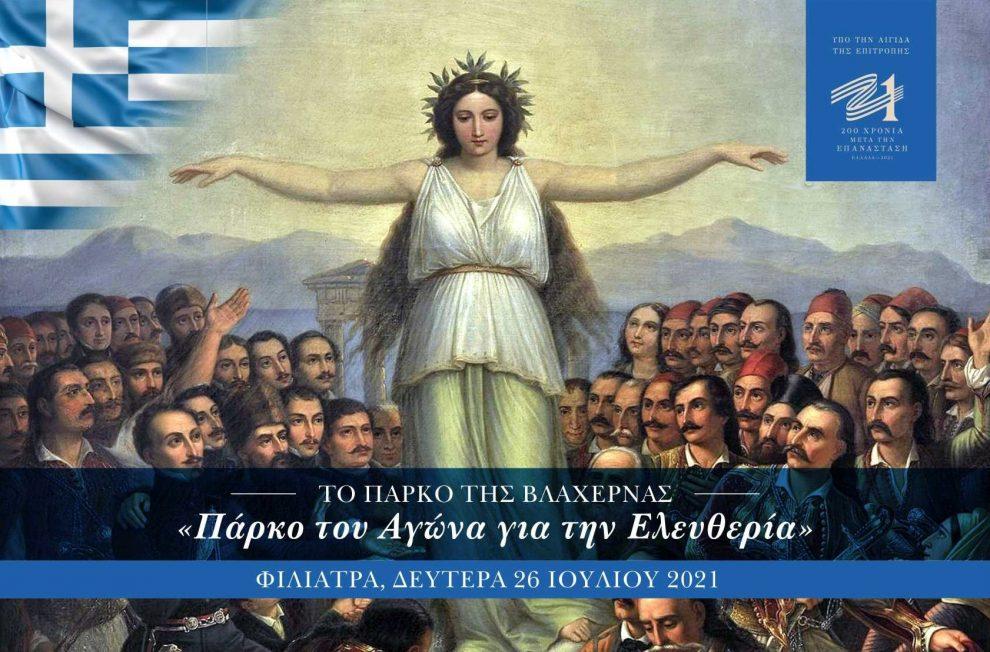 Εκδηλώσεις για τα 200 χρόνια από την Ελληνική Επανάσταση στην Τριφυλία