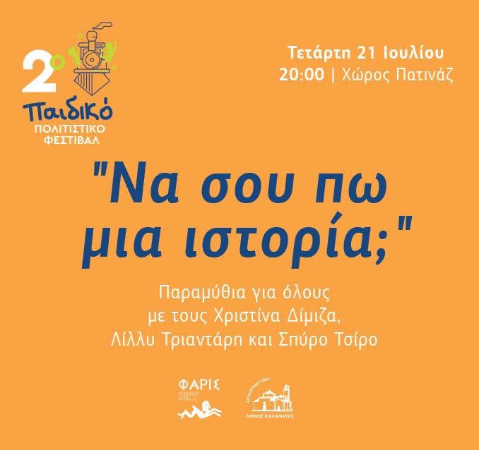2ο Παιδικό Πολιτιστικό Φεστιβάλ: «Να σου πω μια ιστορία;»