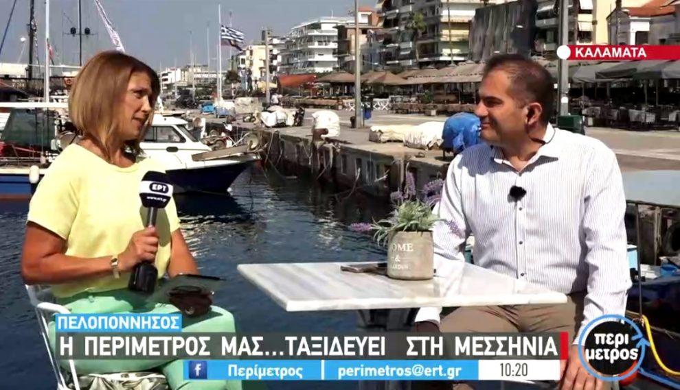 Προβολή της Καλαμάτας και  της Μεσσηνίας μέσω της ΕΡΤ3 (βίντεο)