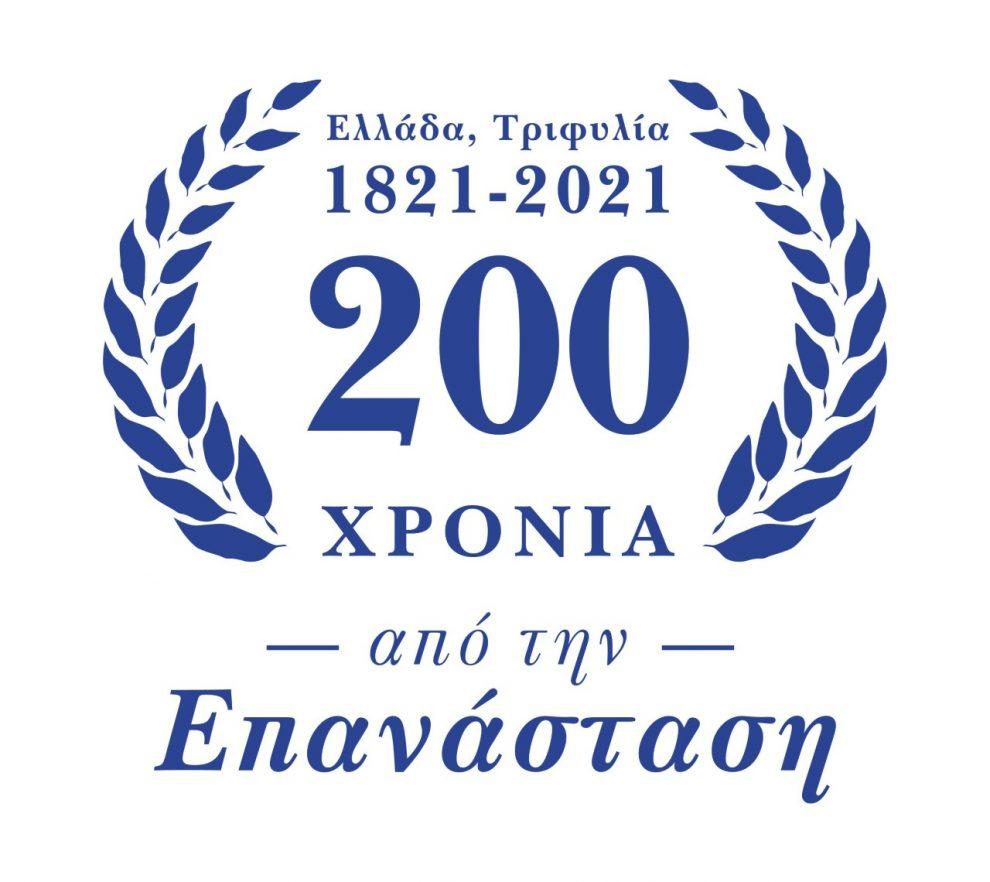 Εκδηλώσεις στην Τριφυλία για τα 200 χρόνια από την Ελληνική Επανάσταση
