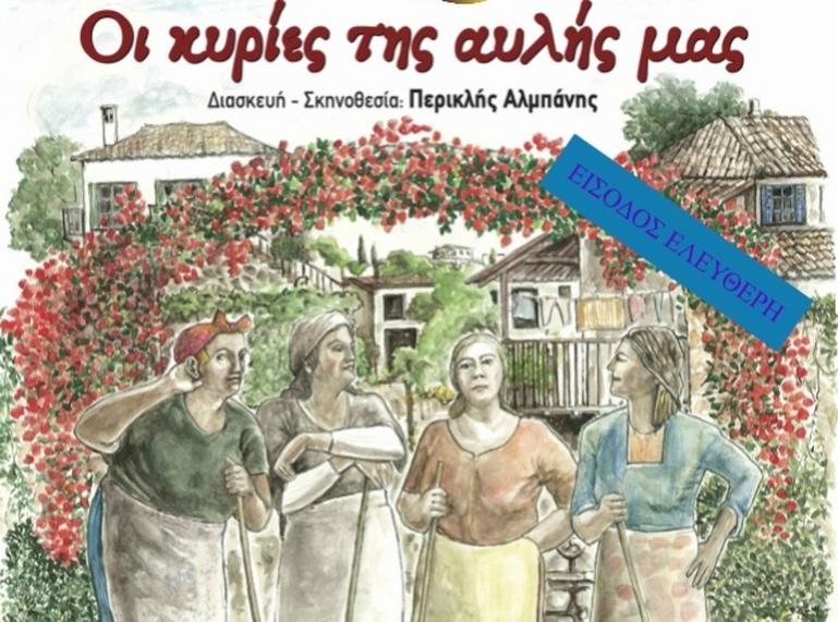 Στο Δώριο «Οι Κυρίες της αυλής» από το Μεσσηνιακό Ερασιτεχνικό Θέατρο