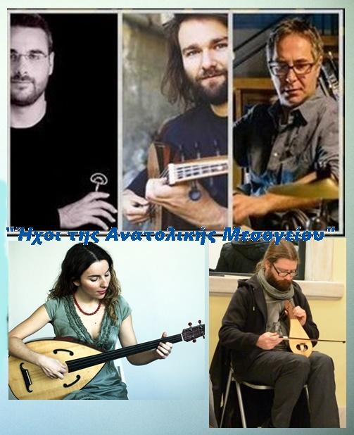 «Ήχοι της Ανατολικής Μεσογείου» με τους Livas Trio,  Στρατή Ψαραδέλλη και Μάρθα Μαυροειδή