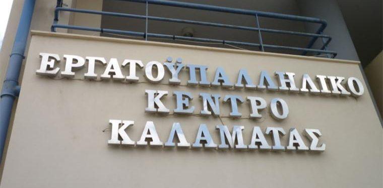 Εργατικό Κέντρο Καλαμάτας: Αιτήσεις για το Ειδικό Εποχικό Επίδομα από τον ΟΑΕΔ