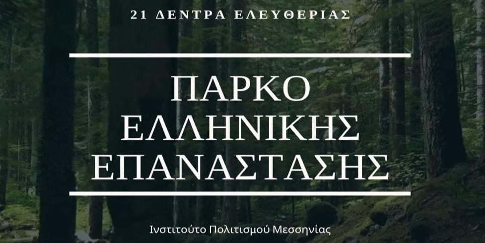 Ινστιτούτο Πολιτισμού Μεσσηνίας: Δημιουργία Πάρκου Ελληνικής Επανάστασης