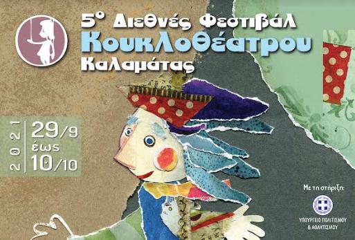 Νέα μέτρα διεξαγωγής  του 5ου Φεστιβάλ Κουκλοθεάτρου