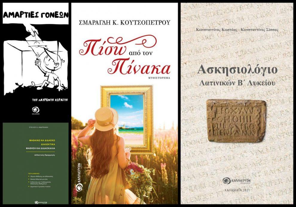 Τέσσερα νέα βιβλία έφερε η φθινοπωρινή παραγωγή της Καλλίεργον
