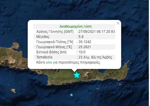 Ισχυρός σεισμός στην Κρήτη – Στους δρόμους οι κάτοικοι