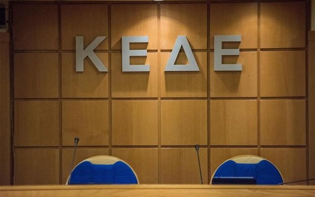 ΚΕΔΕ: Ξεκινούν οι εργασίες για το ετήσιο τακτικό συνέδριό της
