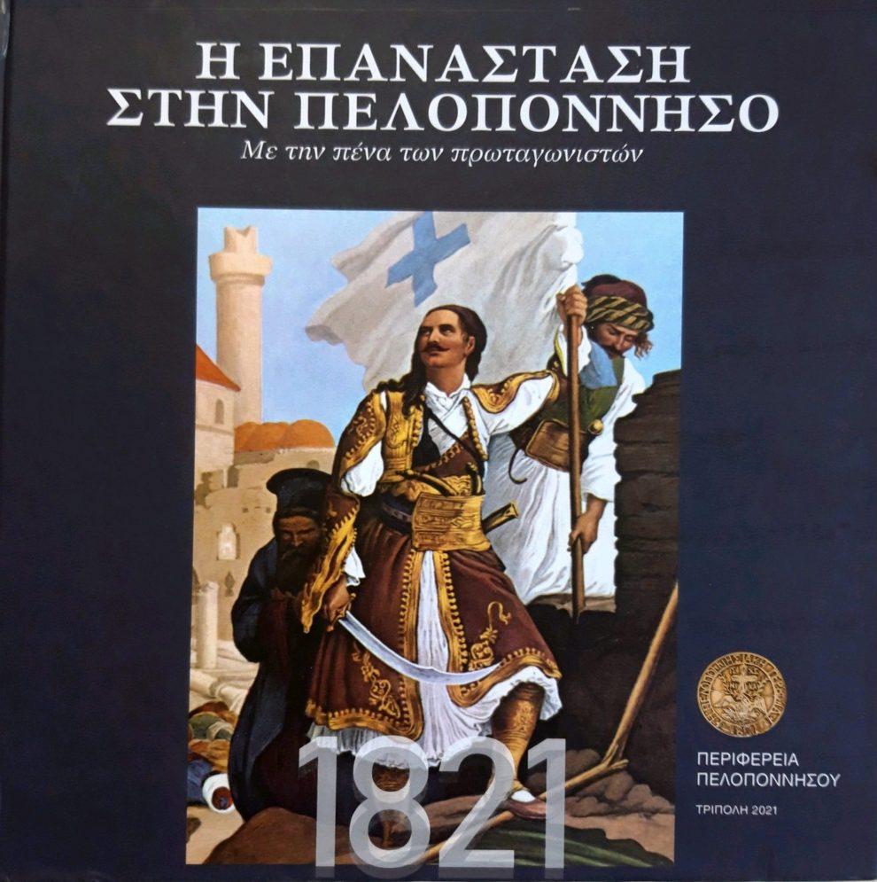 Δύο εκδόσεις από την Περιφέρεια Πελοποννήσου στο πλαίσιο εορτασμού  των 200 χρόνων από το 1821
