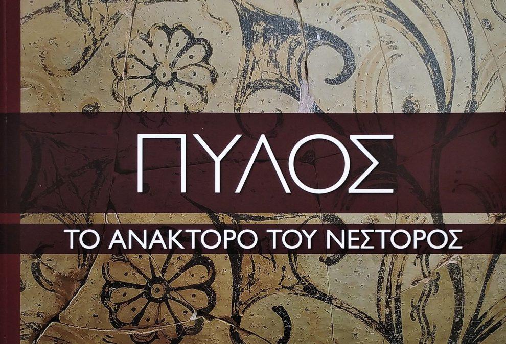 """Κυκλοφόρησε ο αρχαιολογικός οδηγός """"Πύλος. Το Ανάκτορο του Νέστορος"""""""