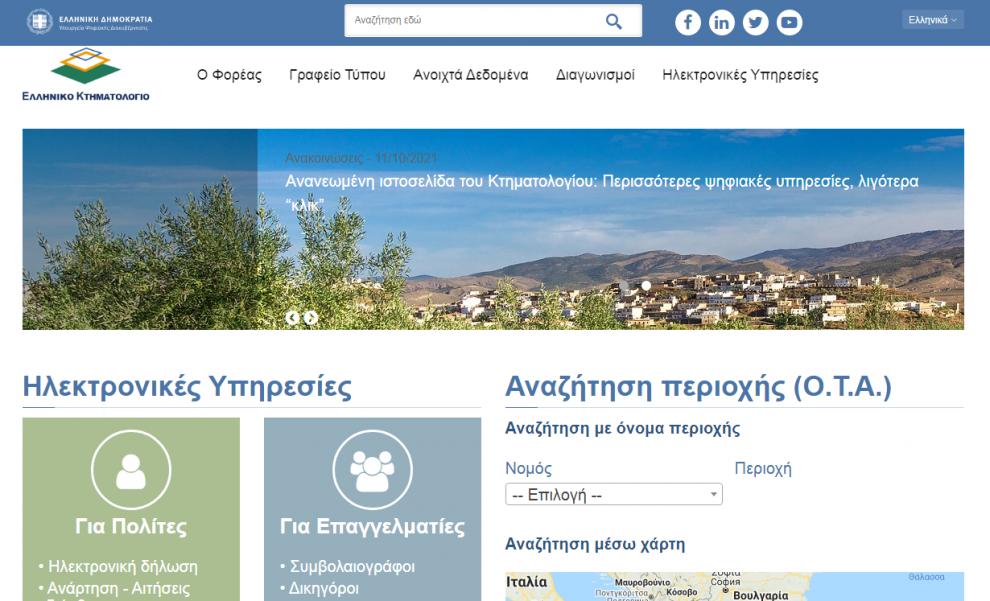 Περισσότερες ψηφιακές υπηρεσίες στην ανανεωμένη ιστοσελίδα του Κτηματολογίου